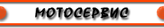 Мотосервис